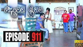 Deweni Inima | Episode 911 23rd September 2020 Thumbnail