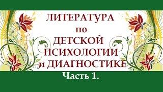 видео Развитие детской психологии. Кризисы, проблемы и методы детской психологии на Medside.ru