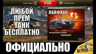 ЛЮБОЙ ПРЕМ ТАНК БЕСПЛАТНО ОТ WG! ОФИЦИАЛЬНЫЙ ЛАЙФХАК в World of Tanks 2020
