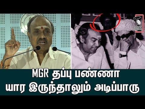 கண்ணதாசன் அண்ணன் மகனை அடித்து ஓடவிட்ட MGR | V C Guhanathan Speech about MGR