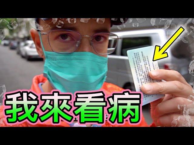 世界上最好的健保在台灣🏥【Taiwan's Health Insurance  World No.1】