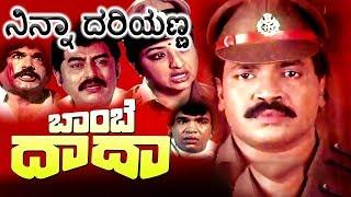 Bombay Dada Movie Songs    Ninna Daariyanna    Tiger Prabhakar    Vani Viswanath