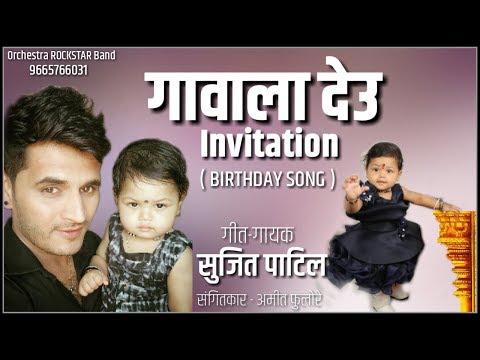 Sujit Patil/गावाला देउ invitation ( BIRTHDAY SONG ). 2018