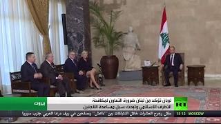 لوبان تختتم زيارتها إلى لبنان