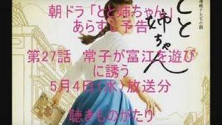 朝ドラ「とと姉ちゃん」あらすじ予告 第27話 常子が富江を遊びに誘う 5...