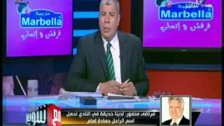 مرتضي منصور يفتح النار: مش هرجع اسم ايمن يونس مدام انا بلطجي