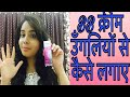 How to Apply BB Cream on Face With Fingers (Hindi) | Best Way To Apply BB Cream | Beginner Series#1