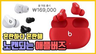노이즈캔슬링 되는 16만원 애플 무선 블루투스 이어폰 …