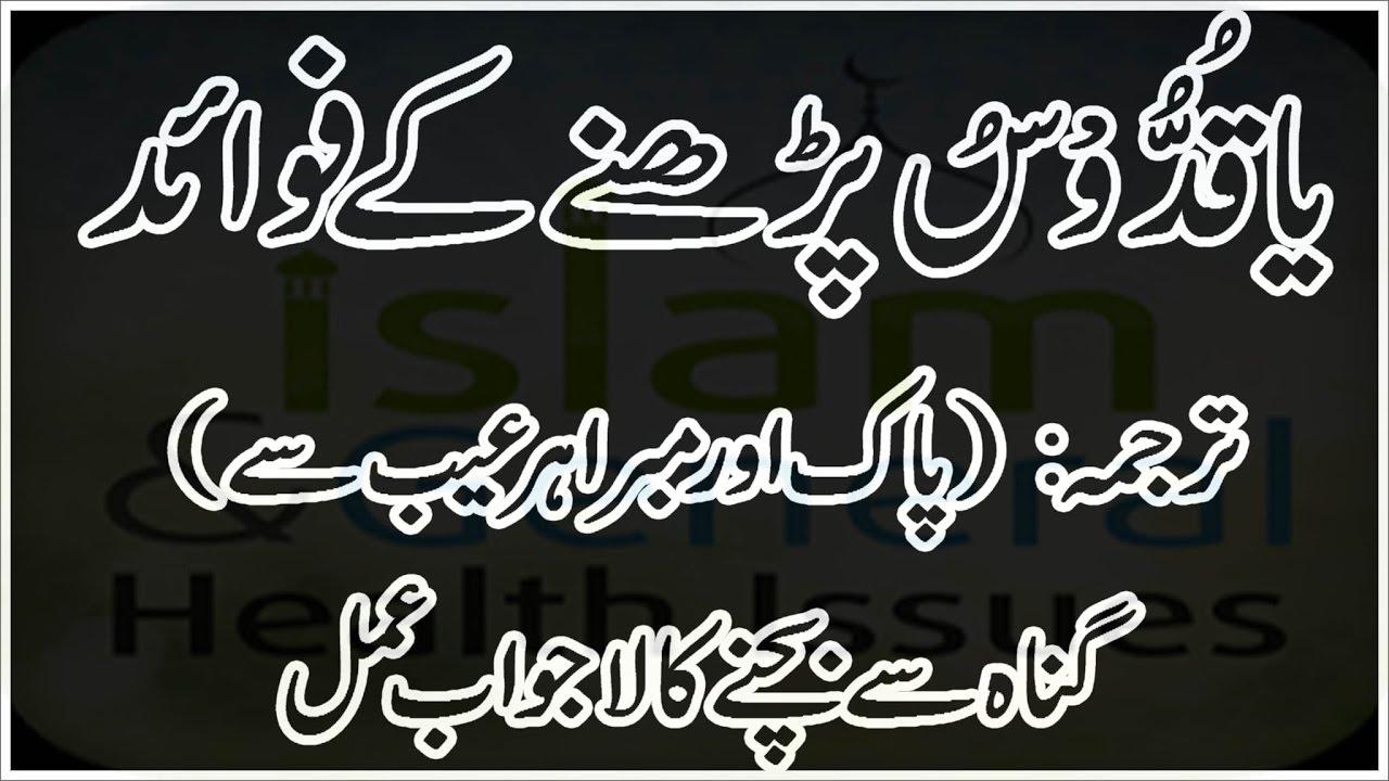Asmaul Husna In Urdu Se Ilaj ya quddus parhne ke fawaid By Islam and  general health issues