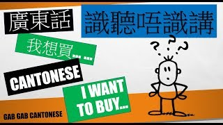 Beginner Chinese (Cantonese) - Simple Sentence Structure I want to buy… [Cantonese-English]
