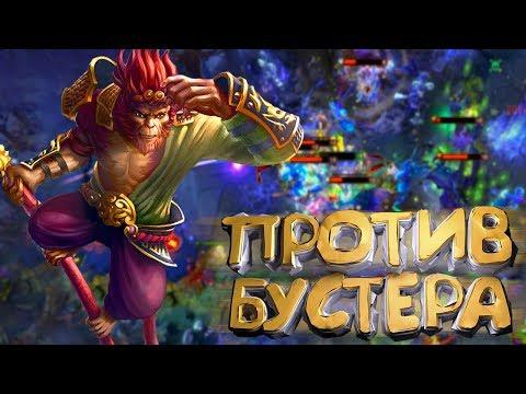 видео: БУСТЕР ПРОТИВ БУСТЕРА | mk АБУЗ ММР dota 2 patch 7.21