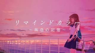 三月のパンタシア 『リマインドカラー 〜茜色の記憶〜』