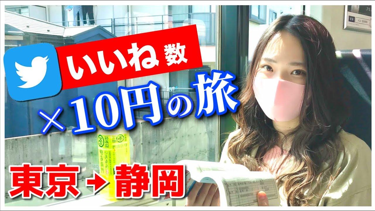 【過酷】「カワイイ電車」を撮れ!ツイッターいいね数×10円旅【前編】