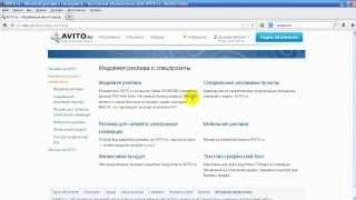 Сайт бесплатных объявлений AVITO RU(Краткий видео просмотр сайта AVITO.ru., 2013-09-02T20:44:56.000Z)