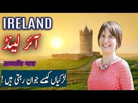 Travel To Ireland | History Documentary in Urdu And Hindi | Spider Tv | آئر لینڈ کی سیر