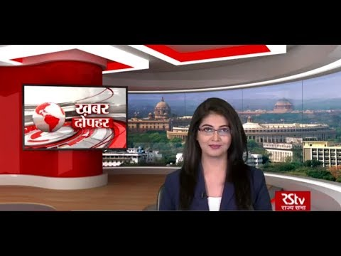 Hindi News Bulletin | हिंदी समाचार बुलेटिन – September 17, 2019 (1:30 pm)