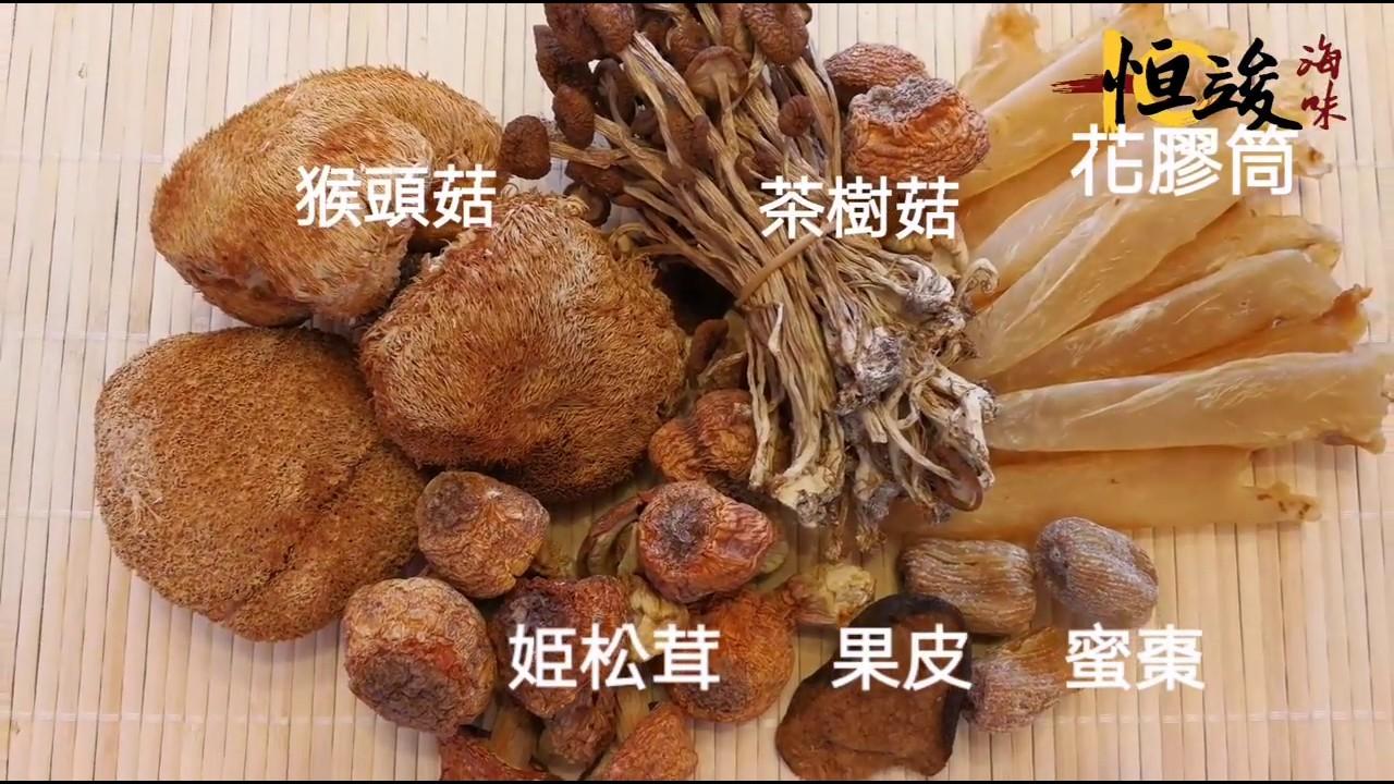 三菇花膠湯│猴頭菇│姫松茸│茶樹菇 - YouTube