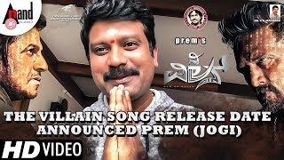 #TheVillain Song Release Date Announced Prem (jogi) | 2018 | Arjun Janya | Dr.C.R. Manohar