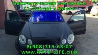 mercedes Benz E Class автоматическая тонировка (2 стекла) в Омске