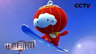 [中国新闻] 北京冬残奥会吉祥物——雪容融 融入更多传统元素的灯笼宝宝 | CCTV中文国际