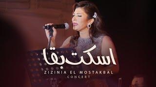 Assala - Eskot Baa [ Zizinia El Mostakbal Concert ] أصاله - أسكت بقا