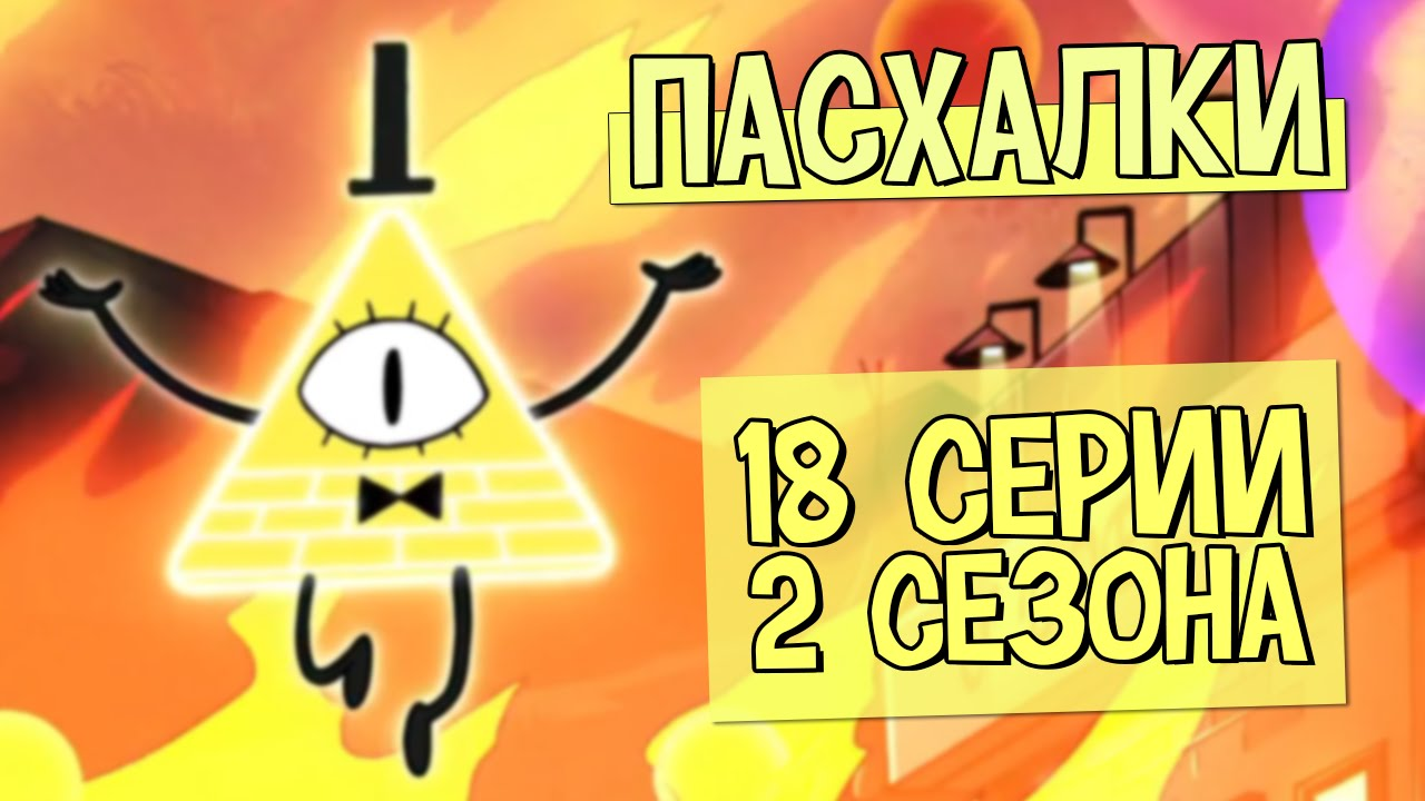 Пасхалки Gravity Falls - 2 сезон, 18 серия