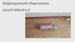 видео Инфракрасный обогреватель BALLU BIH-AP-1.0
