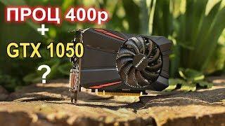 Проц за 400р + GTX 1050 PUBG, Far cry 5, WOT, GTA 5