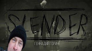 Слендермен — Русский трейлер |Геннадий Горин|
