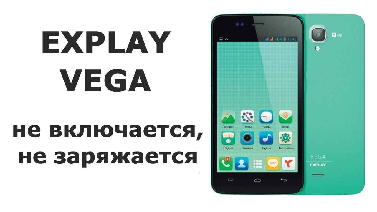 телефон explay vega не определяется пк