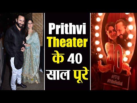 Kareena Kapoor और  Saif Ali Khan Prithvi Theatre के 40 साल पूरे होने के जश्न में हुए शामिल  वनइंडिया