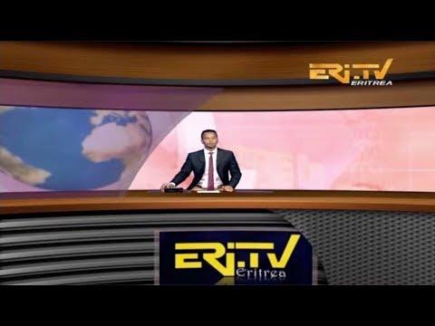 ERi-TV, #Eritrea - Tigrinya News for October 22, 2018