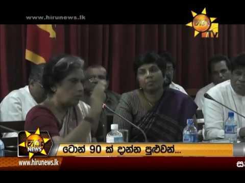 Chandrika Kumaratunga Dispute With Gampaha District Development Committee Meeting