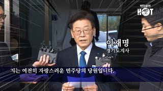"""이재명 경기도지사 """"저는 자랑스러운 민주당원"""""""