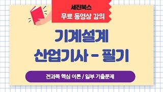 (책소개) 기계설계산업기사 필기 - 무료 동영상 강의(…
