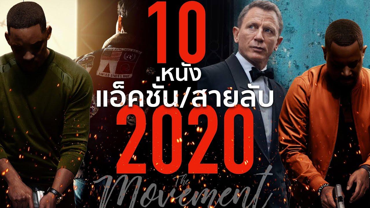 10 หนังแอคชั่น + สายลับ น่าดูปี2020 l The Movement