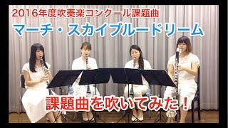 vol.05 / 2016課題曲 Ⅰ「マーチ・スカイブルードリーム」 今年の吹奏楽...