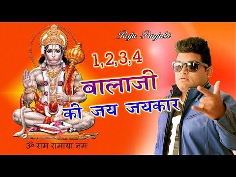 2017 का सबसे हिट गाना - 1 ,2,3,4 बालाजी की जय जयकार  - Superhit Haryanvi Songs 2017