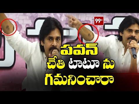పవన్ చేతికి ఉన్న టాటూ ను గమనించారా | Pawan Kalyan New Look | 99TV Telugu