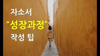 """자기소개서 """"성장과정"""" 작성 팁"""