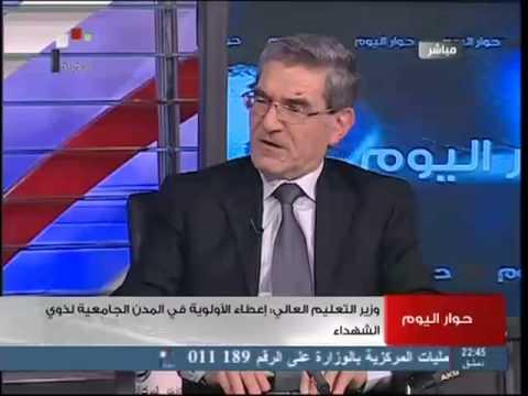 الفضائية السورية - حوار وزير التعليم العالي محمد يحيى معلا و وزير التربية هزوان الوز 20-03-2013
