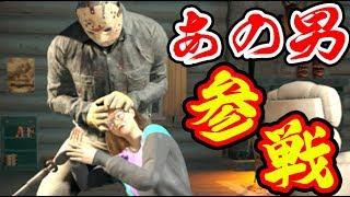 【3人実況】スペシャルゲスト参戦!?悪ふざけしまくる男たち【 Friday the 13th: The Game 】 #28 thumbnail
