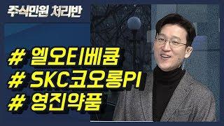 [이반장] 엘오티베큠, SKC코오롱PI, 영진약품, 에코프로비엠, SK케미칼, NHN 外