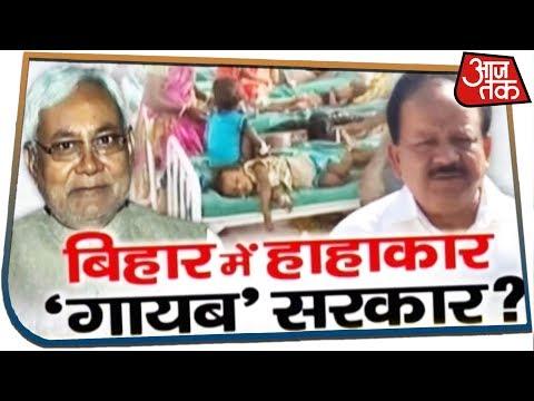 बिहार में हाहाकार, गायब सरकार? देखिए Dangal Chitra Tripathi के साथ