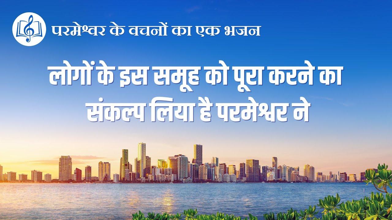 लोगों के इस समूह को पूरा करने का संकल्प लिया है परमेश्वर ने | Hindi Christian Song With Lyrics