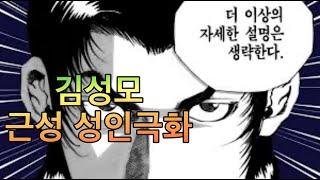 이 만화를 보지 않고 김성모를 말 할 수 없다! 만화의…