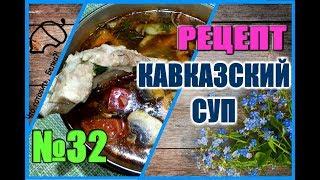рецепт Кавказский грибной суп