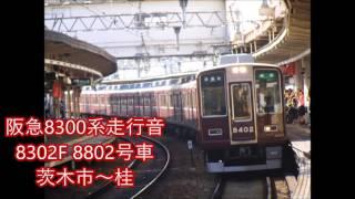 阪急8300系走行音 茨木市~桂 8802号車