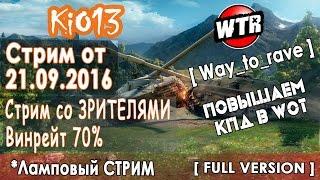 Стрим KiO_13 [WTR]  от 21.09.2016 - Повышаем КПД  и качаем танки в World of Tanks #WoT #WorldofTanks