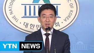 한국당 김세연, 총선 불출마 선언...
